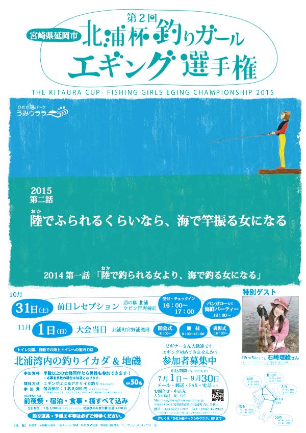 0釣りガール2015_ポスターA01-3