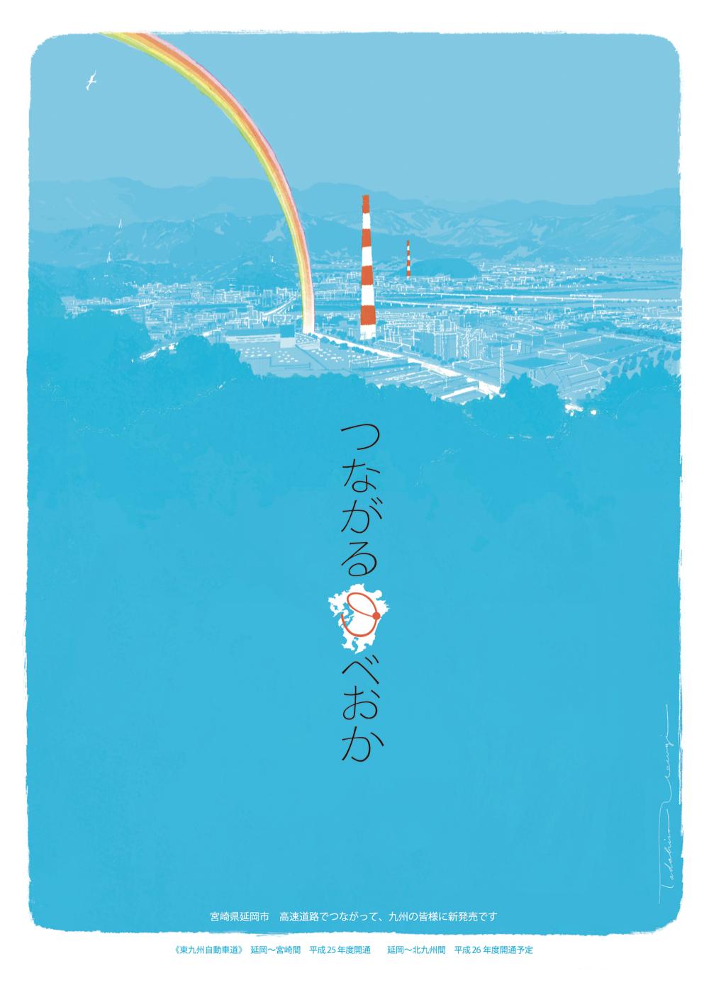 つながるポスター04s