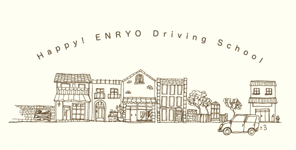 enryo2015