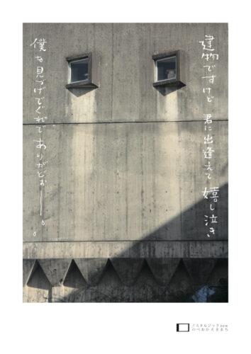 0柴田さん