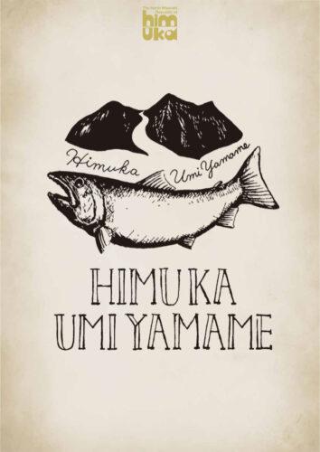 umiyamame